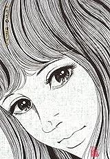 おろち(1) (ビッグコミックススペシャル)