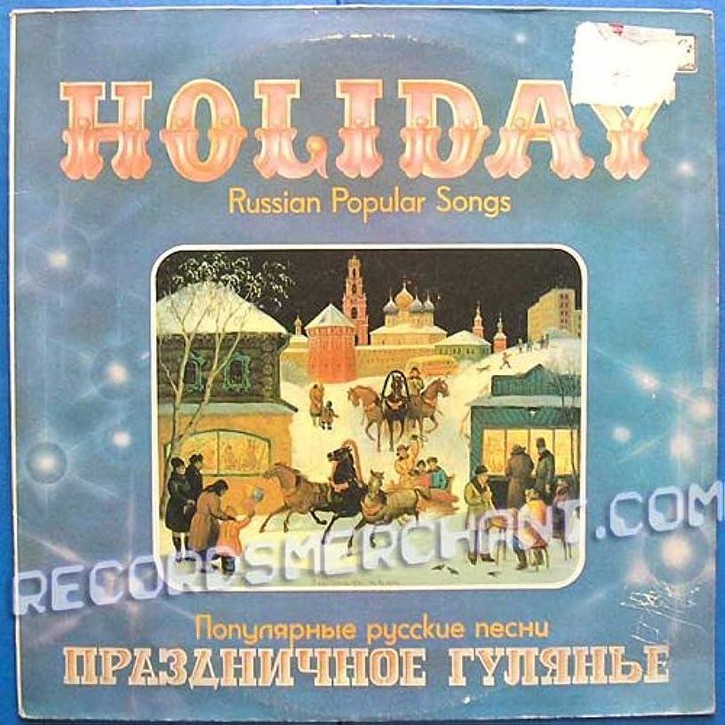 Holiday Russian Popular Songs [Vinyl LP]