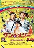 ケンとメリー ★雨あがりの夜空に★[DVD]