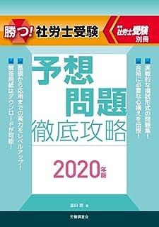 勝つ! 社労士受験 予想問題徹底攻略 2020年版(月刊社労士受験別冊)