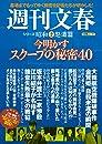 今明かすスクープの秘密40 週刊文春 シリーズ昭和(2)怒濤篇