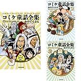 コミケ童話全集 1-3巻 新品セット