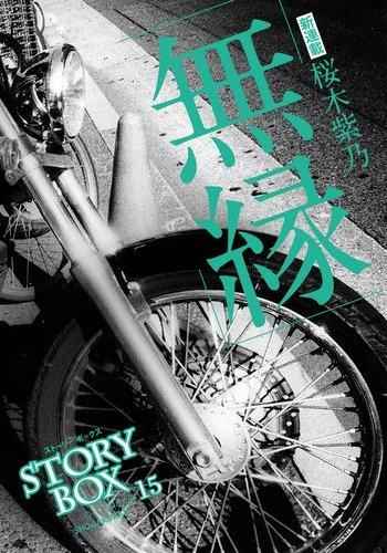 STORY BOX 15 無縁 (小学館文庫)