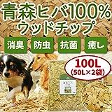エコグリーンWooDog青森ヒバ100%ウッドチップ50L×2個セット