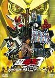 仮面ライダー×仮面ライダー×仮面ライダー THE MOVIE 超・電王トリロジー E...[DVD]
