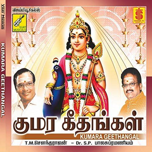 S. P. Balasubrahmanyam, T. M. Soundararajan & Ramu