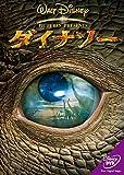 ダイナソー [DVD] image