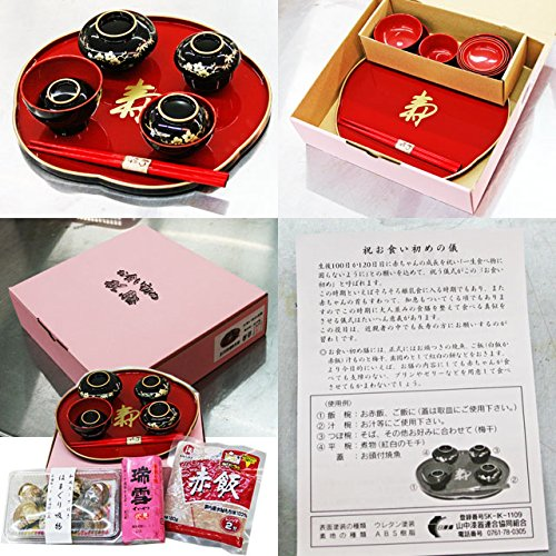 長谷川鮮魚店『お食い初め祝い鯛料理&食器セット』