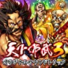 天下布武3 オリジナルサウンドトラック