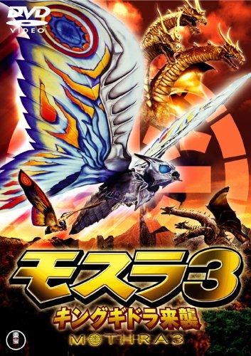 Sci-Fi Live Action - Mothra 3: King Ghidora Attacks (Rebirth Of Mothra III) [Japan DVD] TDV-23441D