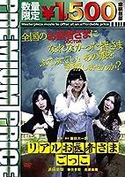 プレミアムプライス版 リアルお医者さまごっこ《数量限定版》 [DVD]