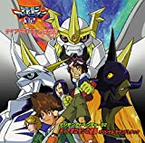 デジモンアドベンチャー02 ディアボロモンの逆襲 オリジナルサウンドトラック