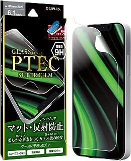 ビアッジ iPhone 12/iPhone 12 Pro 高性能フィルム 「PTEC」 9H マット【Amazon限定ブランド】