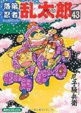落第忍者乱太郎 43 (あさひコミックス)