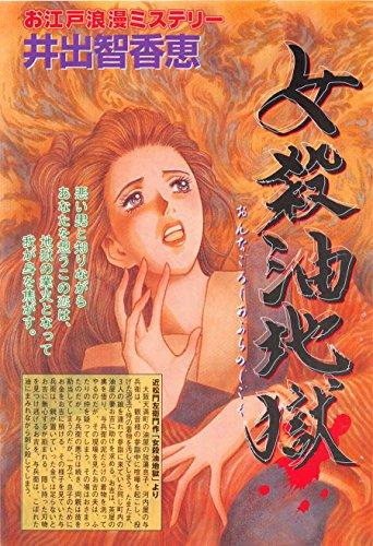 ONNAKOROSIABURANOJIGOKUKAISHUUBAN: HOKAYONHEN (Japanese Edition)