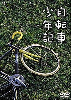 自転車少年記 [レンタル落ち]