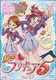 Yes!プリキュア5 Vol.10[DVD]