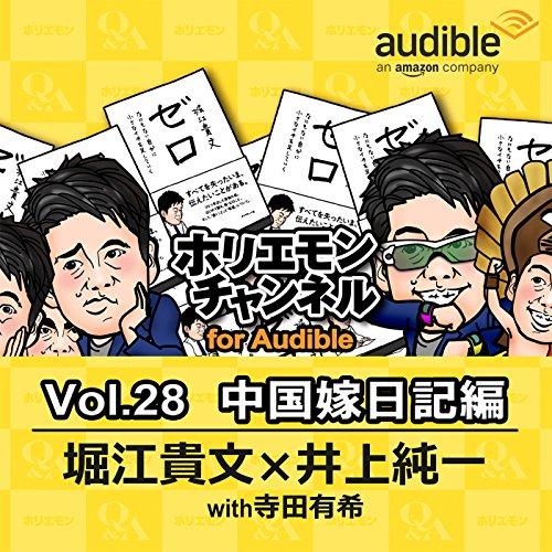 ホリエモンチャンネル for Audible-中国嫁日記編- | 堀江 貴文