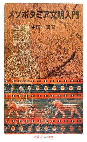 メソポタミア文明入門 (岩波ジュニア新書)の詳細を見る
