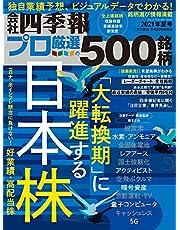 会社四季報別冊「会社四季報プロ500」 2021年夏号