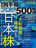 会社四季報プロ500 2021年 夏号