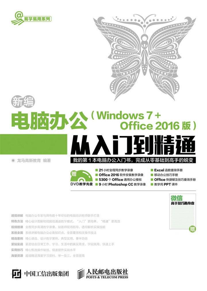 新编电脑办公(Windows 7 Office 2016版)从入门到精通(附光盘)