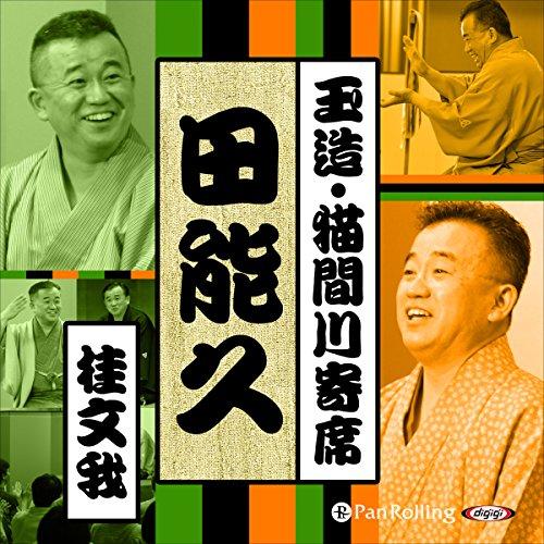 『【猫間川寄席ライブ】 田能久』のカバーアート