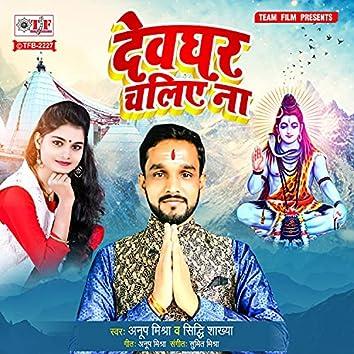 Devghar Chaliye Na