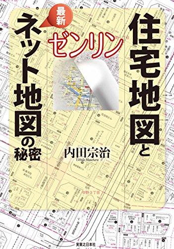 ゼンリン 住宅地図と最新ネット地図の秘密の詳細を見る