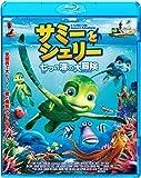 サミーとシェリー 七つの海の大冒険[Blu-ray/ブルーレイ]