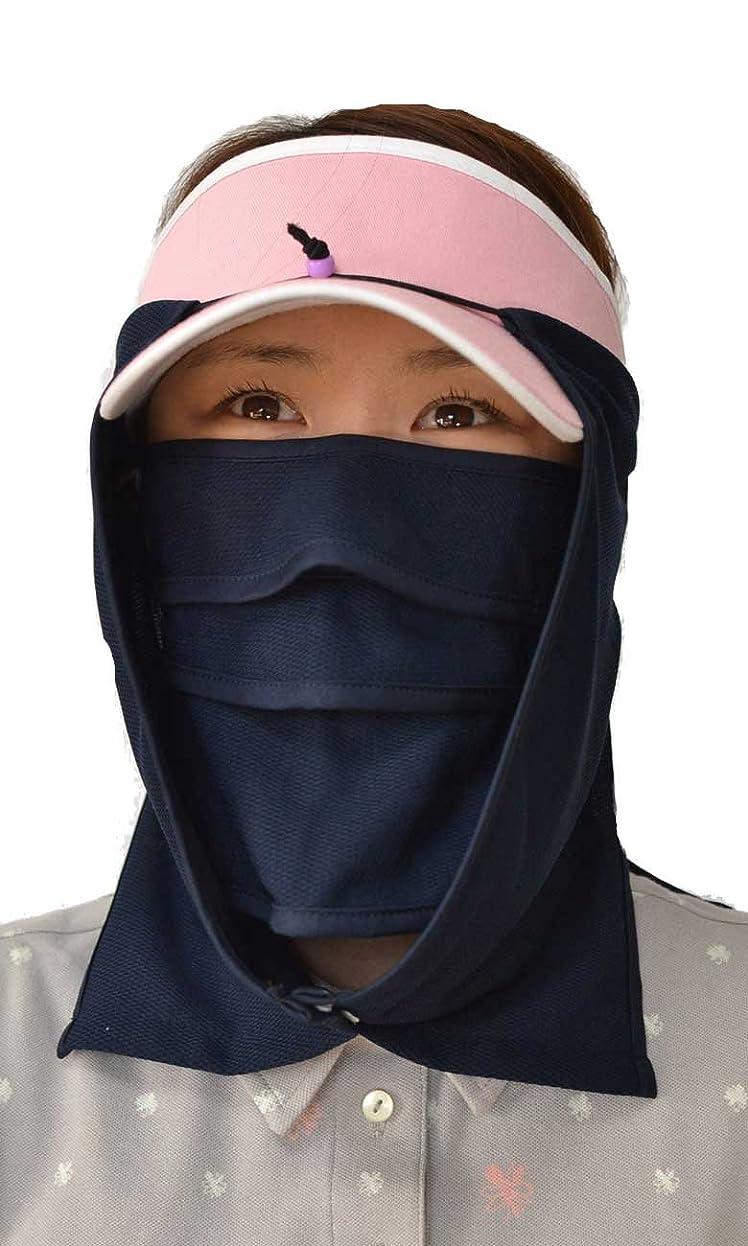 ストッキング特性単位UVスポーツマスク?マモルーノ?とUV帽子カバー?スズシーノ?のセット(紺色)【◆テニスの練習や試合、ゴルフのラウンド、ウオーキング、ジョギング、スキー等、スポーツの際の紫外線対策、日焼け防止に!】