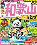 るるぶ和歌山 白浜 パンダ 高野山 熊野古道'21 (るるぶ情報版地域)