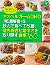 アスペルガー・ADHD〈発達障害〉を飲んで食べて改善、落ち着きと集中力を取り戻す食事160