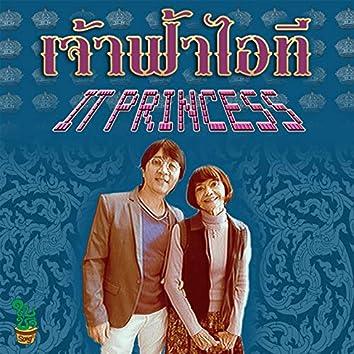 เจ้าฟ้าไอที (feat. Bun Suwannochin) [It Princess]