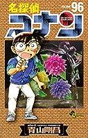 名探偵コナン (96) (少年サンデーコミックス)