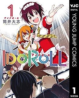 [筒井大志]のIDOROLL 1 (ヤングジャンプコミックスDIGITAL)