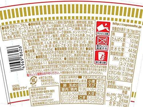 日清食品カップヌードル78gx20個