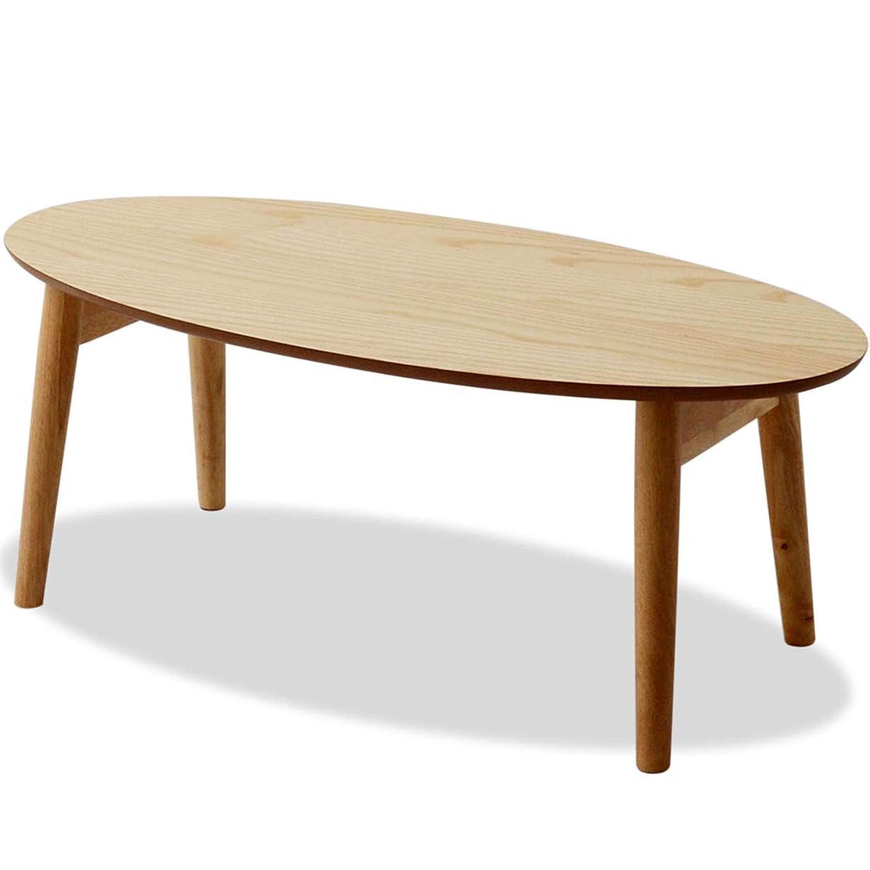 誇りに思う名門サポートエムール 折りたたみテーブル オーバル 楕円形 幅90cm アッシュ ローテーブル コーヒーテーブル 座卓 収納 コンパクト