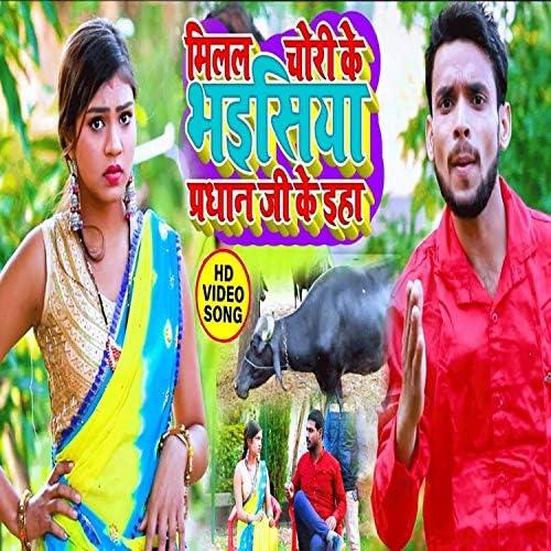 Kavita Yadav & Gopal Lal Yadav