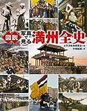図説 写真で見る満州全史 (ふくろうの本/日本の歴史)