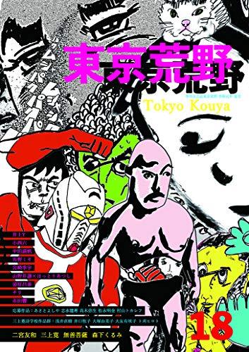 季刊誌東京荒野第18号