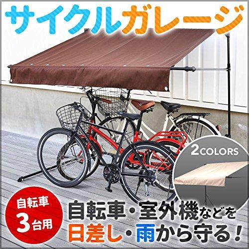 Bonarca折りたたみ式サイクルガレージ3台用ブラウン【選べる3サイズ、替えカバー】斜めのタープで水捌け良好SR-CG03