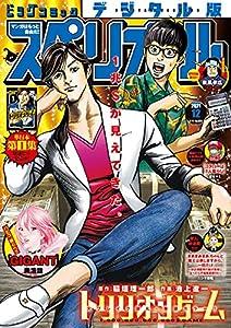 ビッグコミックスペリオール 5巻 表紙画像