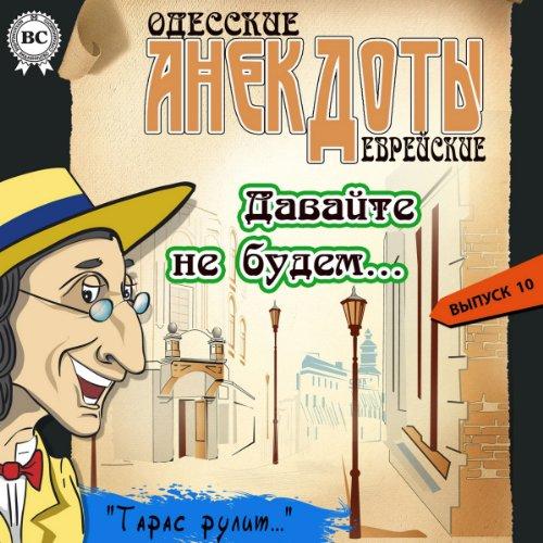 Odesskie anekdoty. Vypusk 10 audiobook cover art