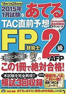 2015年1月試験をあてる TAC直前予想 FP技能士2級・AFP
