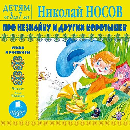 Pro Neznayku I Drugih Korotyishek. Stihi I Rasskazyi audiobook cover art