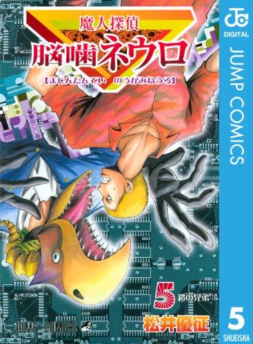 魔人探偵脳噛ネウロ モノクロ版 5 (ジャンプコミックスDIGITAL)