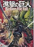 進撃の巨人 Before the fall (講談社ラノベ文庫)