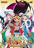 おとぎ銃士 赤ずきん Vol.12[DVD]