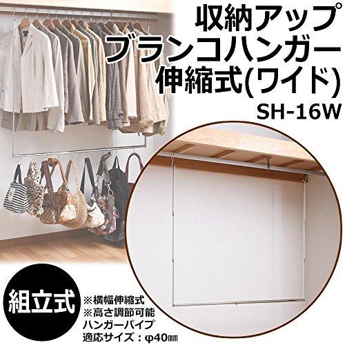 エスエイ企画 ハンガーラック シルバー W63~107.5×D6×H101.5cm